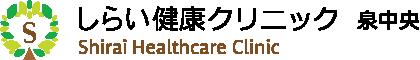しらい健康クリニック 泉中央 | 糖尿病・生活習慣病専門のクリニック